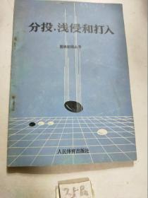 分投浅侵和打入(围棋初级丛书)【围棋类】