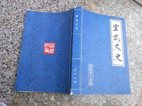 宣武文史第14辑;《关汉卿及元杂剧作赏析》