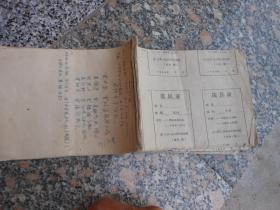 六十年代的选民证制作的记事本一本40页