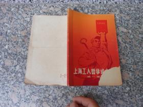 上海工人哲学论文选:第一集:学会使用维物辩证法