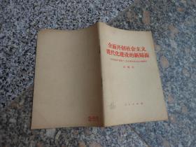 全面开创社会主义现代化建设的新局面-在中国共产党第十二次全国代表大会上的报告(胡耀邦)