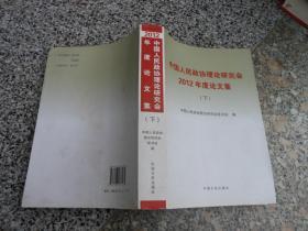 中国人民政协理论研究会 2012年度论文集 下