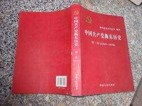 中国共产党衡东历史(第二卷)1949-1978