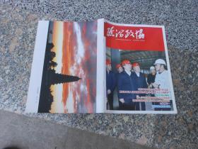杂志;临汾政协2019年第2期总第33期;李佳在我市调研