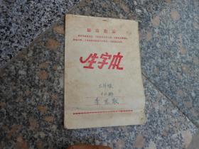 日记本笔记本;生字本最高指示
