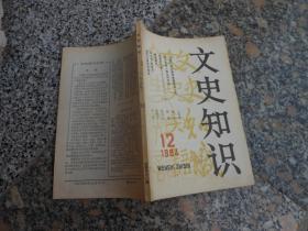 文史知识1984年第12期总第42期--如何打通古典戏曲语言这一关