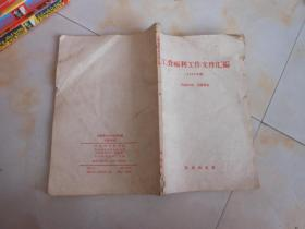 工资福利工作文件汇编(1959年度)