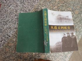 从遵义到延安——毛泽东鲜为人 知的故事(上册)