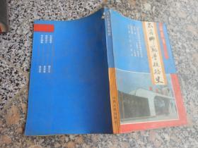 山西省太谷师范学校校史