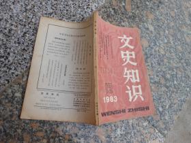 文史知识1983年第12期总第30期;学习历史科学应具备的态度