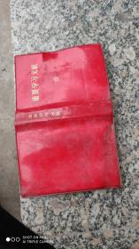 红宝书; 重要学习文件
