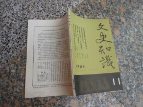 文史知识1985年第11期总第53期;利用明清档案进行历史研究的体会
