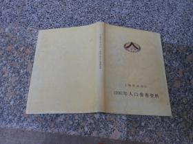 上海市杨浦区1990年人口普查资料{电子计算机汇总}