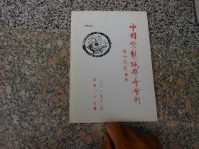中国紫禁城学会会刊2011年总第29期;中国紫禁城学会召开第八次学术研讨会的通知