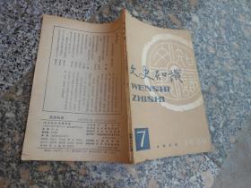 文史知识1989年第7期总第97期;《尼姑思凡》的美感特征和创作方法