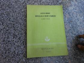 山西省运城地区新绛县水土保持专项规划1986-2000