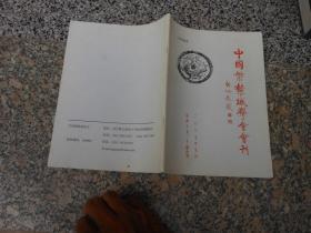 中国紫禁城学会会刊2007年总第19、20期;紫禁肇建600周年的思考