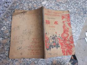 旧课本文革毛像课本;山西省小学试用课本算术第八册