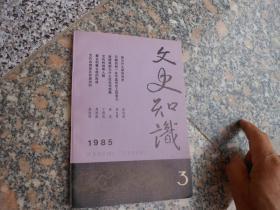 文史知识1985年第3期总第45期;我为什么研究元史