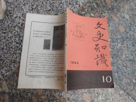 文史知识1985年第10期总第52期--纪念文史知识创刊五周年