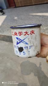 搪瓷茶缸子一个有文字;工业学大庆侯马纺织厂0556