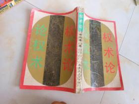 中国古代政治权术批判:权术论