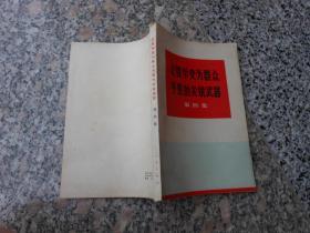 让哲学变为群众手里的尖锐武器第四辑;认真学习毛主席的哲学著作