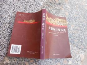安徽抗日战争史