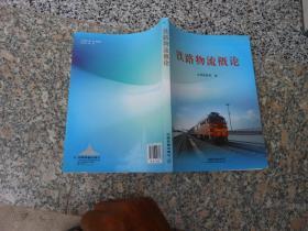 铁路物流概论