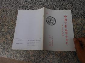 中国紫禁城学会会刊2004年总第14期;紫禁城与故宫学