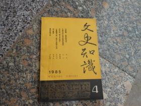 文史知识1985年第3期总第46期;从积累、钻研到写作