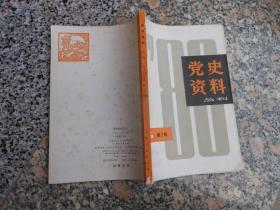 党史资料丛刊1980年第2期总第3期;中国共产党第二次全国代表大会决议案