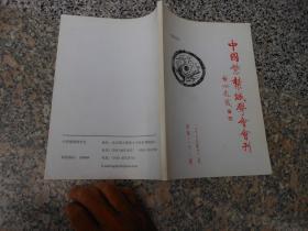 中国紫禁城学会会刊2008年总第23期;太和殿维修工程施工纪实