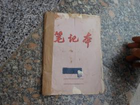 日记本笔记本;笔记本{内容为六十年代生产队情况}