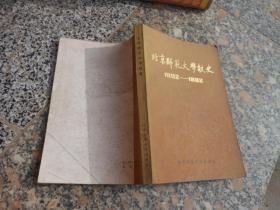 北京师范大学校史