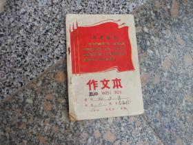 日记本笔记本;作文本七十年代印刷的封面最高指示{缺后皮}