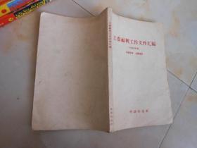 工资福利工作文件汇编(1960年度)