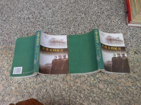 从遵义到延安—毛泽东鲜为 人知的故事(上 下册)