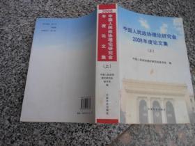 中国人民政协理论研究会 2008年度论文集 上