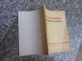 文革书籍;学习毛主席军事著作批判林彪资产阶级军事路线