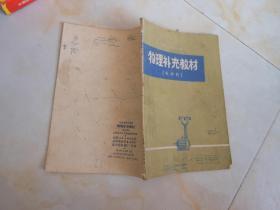 山西省高中课本 物理补充教材(电动机)
