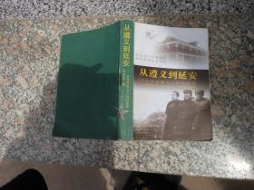 从遵义到延安—毛泽东鲜为人 知的故事(上册)
