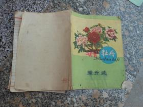 日记本笔记本;笔记本{内容为董秀荣六十年代社会情况}封面牡丹