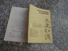 """文史知识1987年第6期总第72期;夏商帝王为什么以""""天干""""命名"""