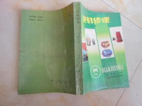 电机修理(修订本)