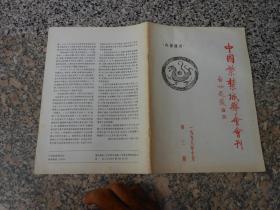 中国紫禁城学会会刊1998年总第3期;单士元先生平凡一生