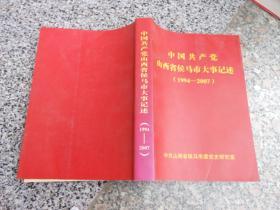中国共产党山西省侯马市大事记述1994--2007