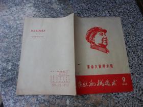 杂志;农业机械技术1968年第9期总第120期;革命大批判专辑