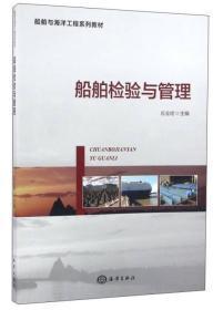 船舶检验与管理
