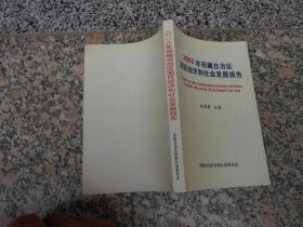 2003年西藏自治区国民经济和社会发展报告